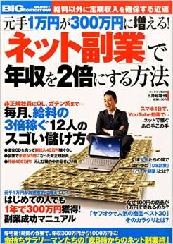 掲載雑誌画像2